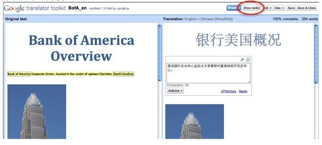 教你使用Google Translator Toolkit | ExBot易科机器人实验室